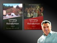 Η Ιστορία της Επαρχίας Καλαβρύτων: Το νέο βιβλίο του πολυβραβευμένου συγγραφέα Νίκου Σακελλαρόπουλου