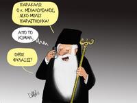 Η... παραίτηση Αμβροσίου με το πενάκι του Dranis