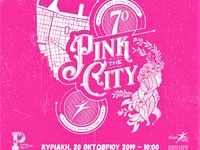 """Κυκλοφοριακές ρυθμίσεις την Κυριακή λόγω του «Pink the City"""""""