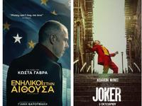 Ανοίγει 17 Οκτωβρίου ο Δημοτικός κινηματογράφος του Αιγίου με 3 ταινίες
