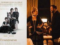 Λάνθιμος, Πολάνσκι και Αλμοδόβαρ υποψήφιοι στα Ευρωπαικά βραβεία Κινηματογράφου 2019