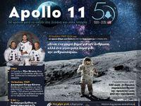 Apollo 11: Πενήντα χρόνια μετά το ταξίδι στη Σελήνη και στην Ιστορία