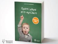 """""""Πρώτη Μέρα στο Σχολείο"""", ένα βιβλίο - πολύτιμος οδηγός για γονείς και εκπαιδευτικούς"""