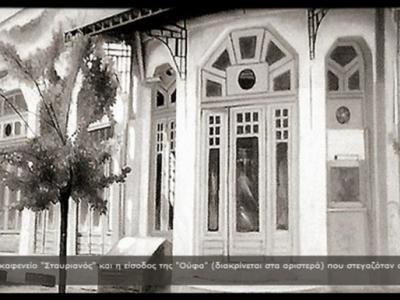 Η είσοδος της θρυλικής Ούφα στην ταράτσα του Σταυριανού