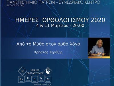 Οι «Ημέρες Ορθολογισμού 2020» τον Μάρτιο στο Πανεπιστήμιο Πατρών