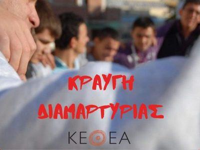 Παράσταση διαμαρτυρίας από το ΚΕΘΕΑ-Οξυγόνο στο δημαρχείο της Πάτρας