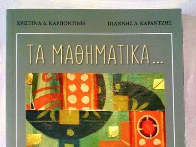 """Κυκλοφόρησε το βιβλίο """"Τα Μαθηματικ..."""