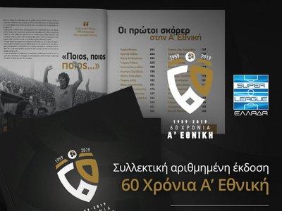 Συλλεκτικό λεύκωμα για την ιστορία της Α' Εθνικής