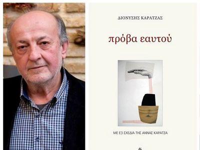 """Ο Διονύσης Καρατζάς επέστρεψε με μία νέα ποιητική συλλογή, την """"Πρόβα εαυτού"""""""