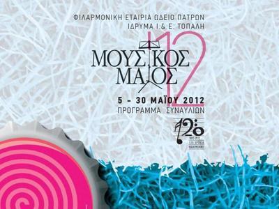 """Πάτρα: """"Μουσικός Μαΐος 2012"""" στη Φιλαρμονική Εταιρία - Ωδείο Πατρών"""