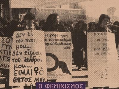 Πάτρα: Στην Αγορά Αργύρη από 16/3 έκθεση για το φεμινισμό την Μεταπολίτευση