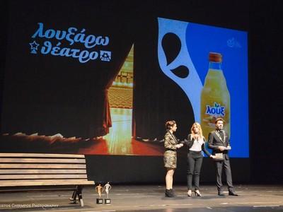 Από αριστερά προς τα δεξιά η παρουσιάστρια της εκδήλωσης  Μαριάννα Πολυχρονίδη, η Υπεύθυνη Γραφείου Τύπου και Δημοσίων Σχέσεων της εταιρείας, Άννη Καραγκιουλέ και ο παρουσιαστής  Βασίλης Παλαιολόγος