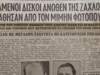 Καλάβρυτα: Όταν ο Μίμης Φωτόπουλος και ο Φίνος είδαν ιπτάμενους δίσκους στη... Ζαχλωρού!