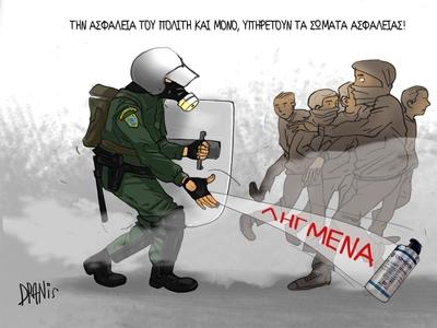 Η χρήση χημικών στα συλλαλητήρια με το πενάκι του Dranis