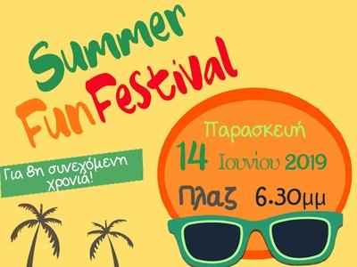 Διασκεδαστικό Summer Fun Festival για 8η χρονιά, με ελεύθερη είσοδο για όλους!