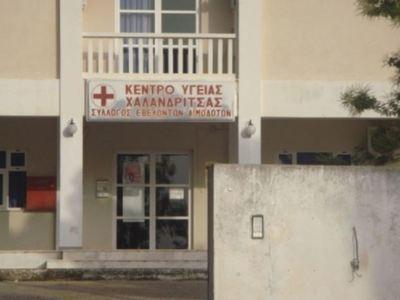 Το Κέντρο Υγείας Χαλανδρίτσας γιορτάζει τα 30 χρόνια του