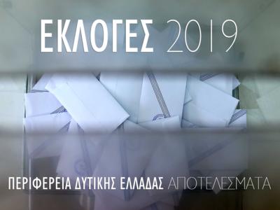 Δείτε live τα αποτελέσματα των Περιφερειακών Εκλογών στη Δυτική Ελλάδα