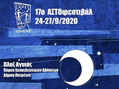 Έρχεται 24 με 27 Σεπτεμβρίου το ΑΣΤΟφεστ...