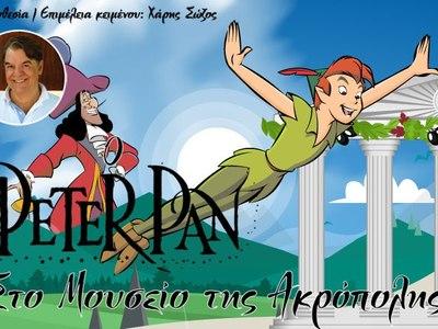 """Σε Αίγιο & Πάτρα η παιδική παράσταση """"Ο Πήτερ Παν στο Μουσείο της Ακρόπολης"""""""