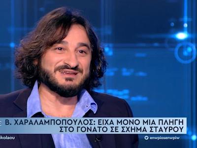 Βασίλης Χαραλαμπόπουλος: Η μοναδική πληγ...