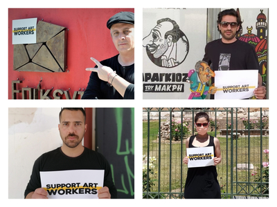 #SupportArtWorkers: Οι φωτογραφίες πατρινών καλλιτεχνών γέμισαν τα social media