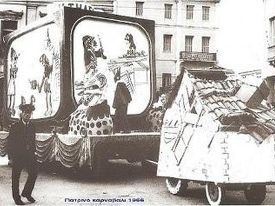 Το Πατρινό καρναβάλι του 1966 - ΔΕΙΤΕ σπ...