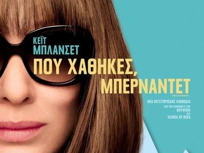 Τον Σεπτέμβριο στην Ελλάδα η νέα υπαρξιακή κωμωδία με την Κέιτ Μπλάνσετ
