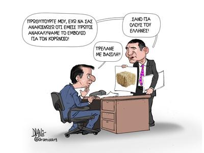 Το εμβόλιο του κορωνοϊού και το Υπουργεί...