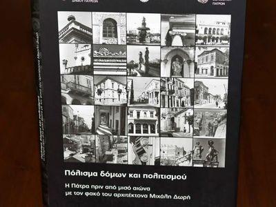 Επιστρέφει στην Δημοτική Πινακοθήκη η έκθεση για την Πάτρα μέσα από το φακό του αρχιτέκτονα Μιχ. Δωρή