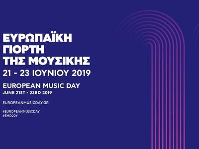 Από 19 έως 24/6 στην Ηλεία η Ευρωπαική Γιορτή Μουσικής
