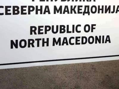 ΠΓΔΜ: Από αύριο και επισήμως Βόρεια Μακεδονία - Αλλάζουν τις ταμπέλες