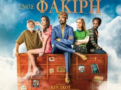 """Από 30 Ιανουαρίου 2020 στην Ελλάδα το """"Απίθανο Ταξίδι ενός Φακίρη"""""""