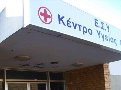 Δυτ. Ελλάδα: Τα Κέντρα Υγείας που μπαίνο...