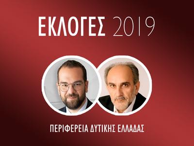 Μεγάλη νίκη Φαρμάκη στη Δυτ. Ελλάδα - ΔΕΙΤΕ τα τελικά αποτελέσματα
