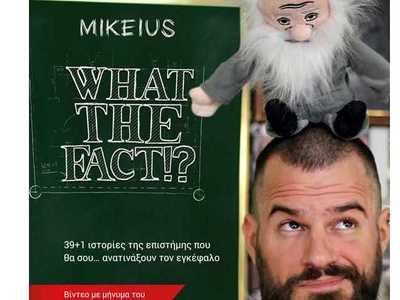 Στην Πάτρα την Τρίτη 14/1 ο Mikeius για ...