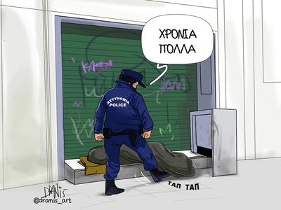 Τα Χριστούγεννα της αστυνομοκρατίας με τ...