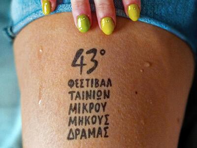 Αυτή είναι η αφίσα του 43ου Φεστιβάλ της Δράμας