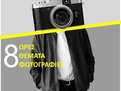 """Εγκαινιάζεται σήμερα η έκθεση """"Φθορά"""" στο πλαίσιο του Φεστιβάλ """"Μέρες Φωτογραφίας"""""""