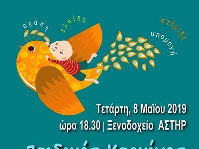 Παιδικός καρκίνος και κληρονομικότητα - Εκδήλωση της Αντικαρκινικής εταιρείας σήμερα στην Πάτρα