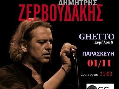 Έρχεται στην Πάτρα για μία live μουσική εμφάνιση o Δημήτρης Ζερβουδάκης