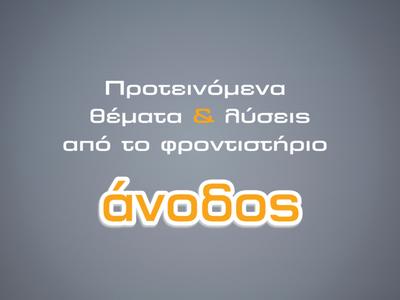 Προτεινόμενα Θέματα: Αρχαία Ελληνικά- Αν...