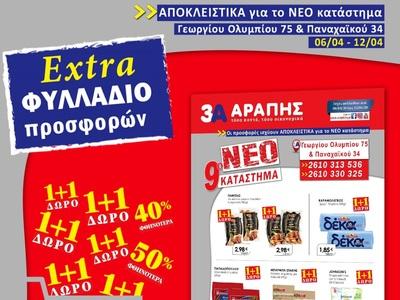 Αμέτρητες προσφορές 1+1, 50% και 40% αποκλειστικά για το νέο κατάστημα 3Α ΑΡΑΠΗΣ μέχρι τις 12/04!