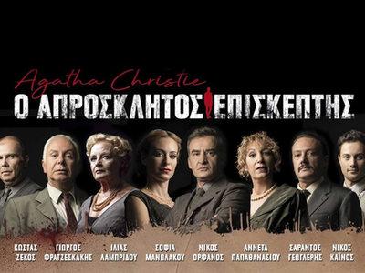 """Στις 2 & 3 Δεκεμβρίου στην Πάτρα η παράσταση """"Απρόσκλητος Επισκέπτης"""""""