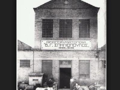 Η ίδρυση της Πατρινής οινοπνευματοποιίας Σπηλιόπουλου το 1895 και η πορεία της στο χρόνο