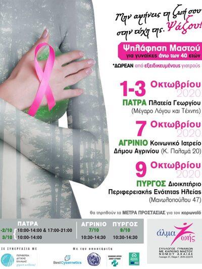Σύλλογος Γυναικών με Καρκίνο Μαστού «ΆΛΜΑ ΖΩΗΣ»: Δωρεάν κλινική εξέταση μαστού σε γυναίκες άνω των 40 ετών σε Πάτρα, Αγρίνιο και Πύργο