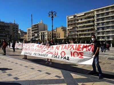Εργατικό Κέντρο Πάτρας: Κάλεσμα συμμετοχής στο συλλαλητήριο της 11ης Ιουνίου