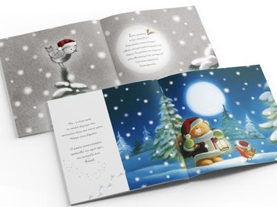 Κυκλοφορεί η Χριστουγεννιάτικη εικονογρα...