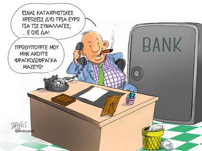 Οι τσουχτερές χρεώσεις των τραπεζών με το πενάκι του Dranis