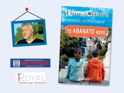 """""""Το Αθάνατο Νερό"""" με γρίφους & ιστορίες από από την Πάτρα, παρουσιάζεται το Σάββατο 12/10"""