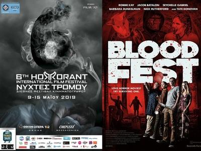 """Πέφτει η αυλαία του Φεστιβάλ «Νύχτες Τρόμου» την Τετάρτη με το """"Blood Fest"""""""